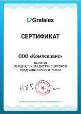 Марзан для <b>Grafalex</b> / Bulros 450V+/450VS+ купить: цена на ...