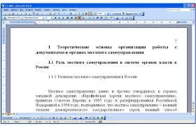 Основная часть Страницы курсовой работы должны быть заполнены не менее чем на 90% Каждый раздел основного текста рекомендуется начинать с нового листа