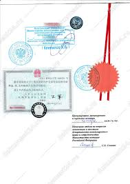 Легализация диплома для Китая Блог Документ  img29