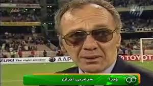 Image result for حماسه 8 آذر مسابقه فوتبال ایران و استرالیا