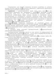 Травматизм и его профилактика docsity Банк Рефератов Это только предварительный просмотр