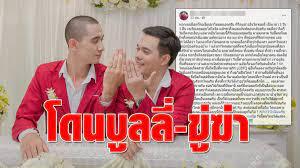 คู่รักชายรักชายแต่งงาน โดนชาวเน็ตอินโดฯ บูลลี่-ขู่ทำร้าย  ทักแช็ตคุกคามครอบครัว - ข่าวสด
