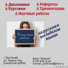 Дипломные курсовые рефераты цена фото где купить Костанай Дипломные курсовые рефераты