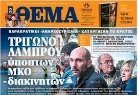 Image result for «Πρώτο Θέμα»