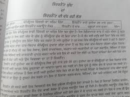 punjabi essays in punjabi language essay in punjabi on the topic of internet brainly in