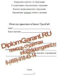 Отчеты по практике в банке Уралсиб для студентов ВУЗов Отчет по практике в банке Уралсиб