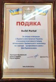 build portal получил Диплом от Строительной палаты Украины за   Благодарность от Строительной Палаты Украины