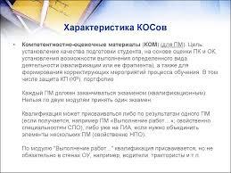 Алгоритм разработки комплекта контрольно оценочных средств по   Характеристика КОСов Характеристика КОСов