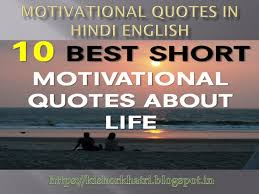 Ppt Motivational Quotes In Hindi English Powerpoint Presentation