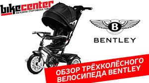 Трёхколёсный <b>велосипед</b> Bentley обзор - YouTube