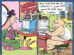 كاريكاتير مضحك عن الفلانتين
