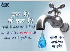 save water save life essay in english  why not try order a custom  akritidesignswordpresscom save water save life