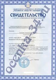 Оценщик Радченко Документы оценщика Диплом о высшем образовании по специальности Экспертиза и управление недвижимостью
