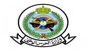 وظائف بجميع مناطق المملكة للرجال والنساء في الشؤون الصحية بوزارة الحرس  الوطني – وظائف نت