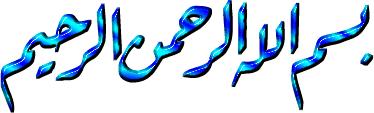 """مع الإمام  """"مسلم""""     رحمه الله images?q=tbn:ANd9GcS"""