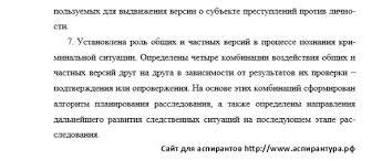 Аспирантура рф положения Криминалистика судебно экспертная  положения диссертации Криминалистика судебно экспертная деятельность оперативно розыскная деятельность