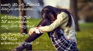 Heart Broken Girl Quotatipns Telugu