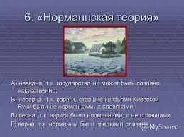 Презентация на тему Контрольная работа по теме Киевская Русь  7 6