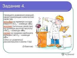 Презентация на тему Обобщающий урок по теме Неметаллы класс  8 Задание 4