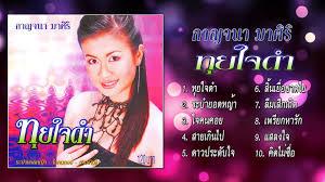 โฟร์เอส ไทยแลนด์ (Four's Thailand) - กาญจนา มาศิริ ชุด ทุยใจดำ