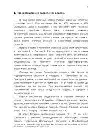Восточно славянские племена и союзы накануне образования  Это только предварительный просмотр