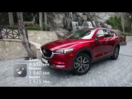 Мазда СХ-5: Тест-драйв обновленного кроссовера <b>Mazda CX</b>-<b>5</b> ...
