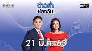 ข่าวค่ำช่องวัน | 21 มีนาคม 2563 | ข่าวช่องวัน