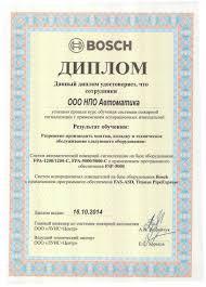 Дипломы и сертификаты · НПО Автоматика Красноярск  Диплом bosch