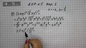 Домашняя контрольная работа № Вариант Задание  Домашняя контрольная работа № 5 Вариант 1 Задание 8 ГДЗ Алгебра 7 класс