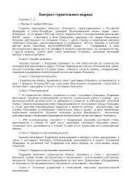 Договор строительного подряда диплом по праву скачать бесплатно  Контракт строительного подряда шпора по праву скачать бесплатно кодекс статьи стороны Российской обстоятельства исполнение Федерация предусмотренные