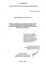Диссертация на тему Корпоративное управление российскими  Диссертация и автореферат на тему Корпоративное управление российскими промышленными предприятиями как определяющий фактор их инвестиционной