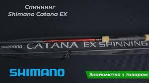 Народный универсал - <b>спиннинг</b> Shimano <b>Catana EX</b> - YouTube
