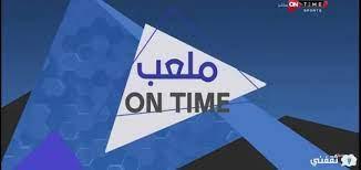 تردد قناة أون تايم سبورت On Time Sports 1,2,3 جودة hd علي النايل سات - خبر  صح