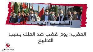 """قيامة فلسطين on Twitter: """"المغرب: يوم غضب ضد الملك بسبب التطبيع...دعت  """"الجبهة المغربية لدعم فلسطين وضد التطبيع"""" إلى تنظيم وقفات احتجاجية في مختلف  مدن المغرب،اليوم، إحياء لذكرى تخليد يوم الأرض. #يوم_الأرض…  https://t.co/4EtKgQpDTw"""""""