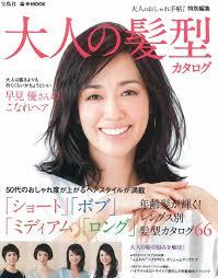 大人のおしゃれ手帖特別編集 大人の髪型カタログ E Mook 本 通販