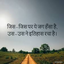 Hindi Motivational Image Quotes Picture Quotes In Hindi