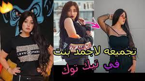 تيك توك ريناد عماد | اجمد بنت في تيك توك - YouTube