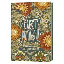 <b>Ежедневник Art</b> Nouveau (сине-зеленая обложка) | Купить <b>книгу</b> с ...
