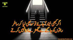 Design Urdu Poetry Online Agar Kabhi Saghar Siddiqui Miss You Poetry In Urdu
