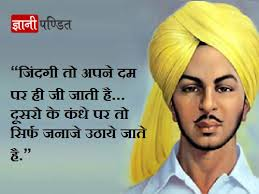 hindi essay on bhagat singh main nastik kyun hoon by bhagat singh pdfsr com