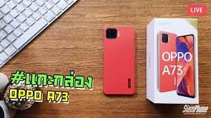 Siamphone.com - #แกะกล่อง OPPO A73 ราคาไม่เกิน 7,000 บาท