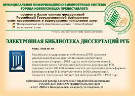 Электронная библиотека диссертаций РГБ Гоголевка в Новокузнецке Электронная библиотека диссертаций РГБ