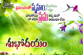 Quotes Image Good Morning Image With Love Quotes In Telugu