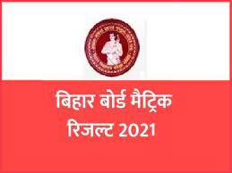 बिहार बोर्ड मैट्रिक रिजल्ट 2021 का इंतजार जल्द खत्म हो सकता है। बिहार बोर्ड 10वीं रिजल्ट को bihar board result 2021: Mfceaqht2tvubm