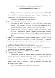 Гурова С С Отчет об учебно исследовательской практике