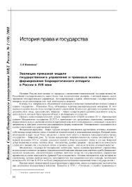 Практика Отчет По Делопроизводству Государственная служба Приказной системы управления