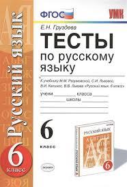 Тесты по русскому языку класс К учебнику М М Разумовской С И  6 класс К учебнику М М Разумовской