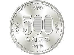 新 500 円 玉 いつから