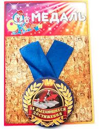 """<b>Медаль</b> сувенирная <b>Эврика</b> """"За выдающиеся достижения"""". 97152 ..."""