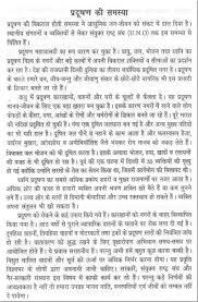essay on pollution in english essay hindi language thumb college college essay on pollution in english essay hindi language thumbenglish as a global language essay large